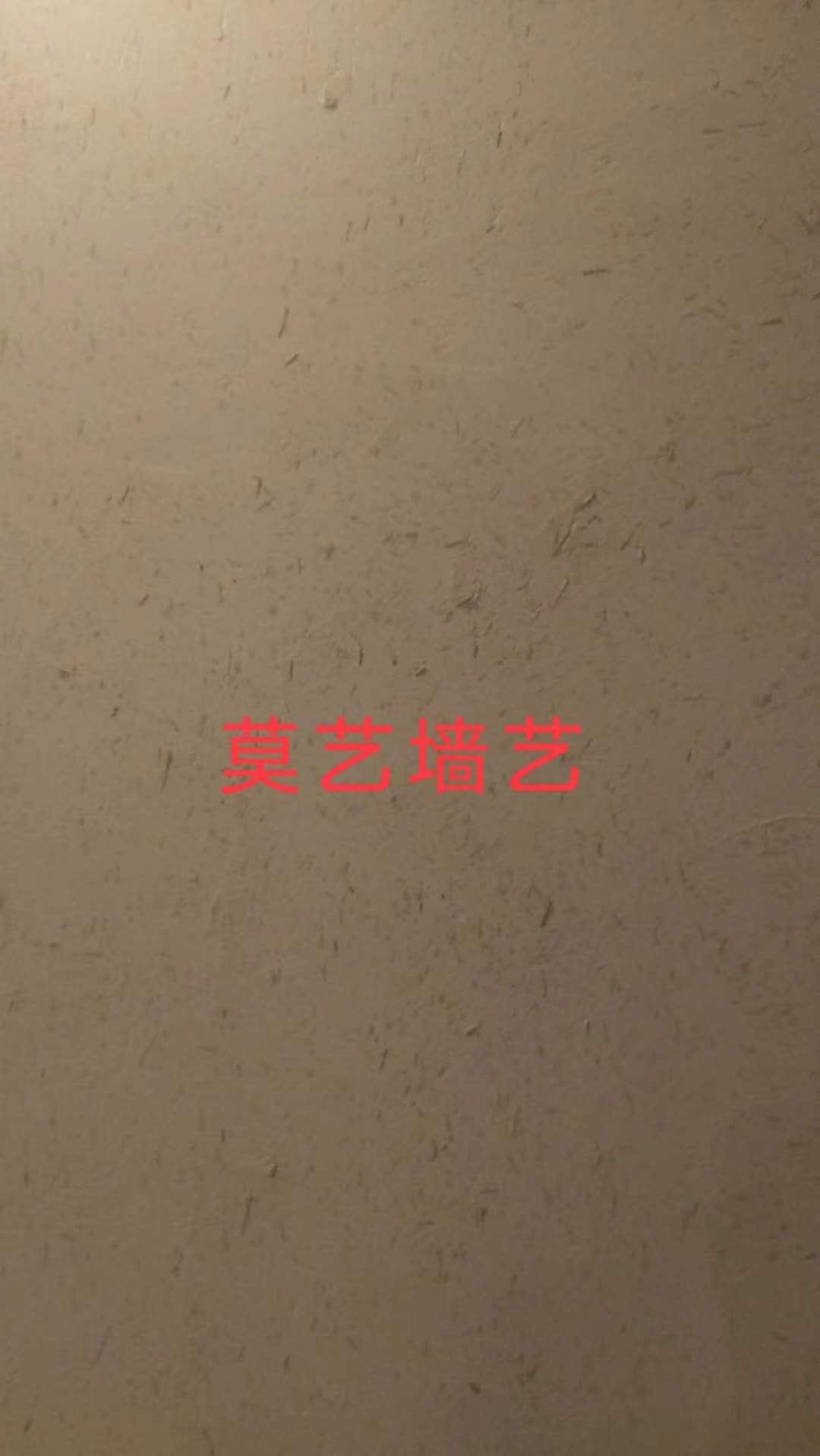 上海徐家汇打浦桥日月光中心音乐餐厅稻草漆施工